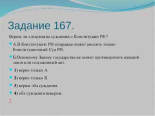 Задание 167. Верны ли следующие суждения о Конституции РФ? А.В Конституцию РФ