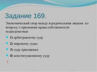 Задание 169. Экономический спор между юридическими лицами по вопросу о призн