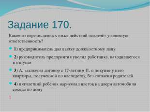 Задание 170. Какое из перечисленных ниже действий повлечёт уголовную ответств