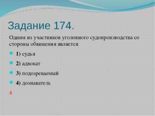 Задание 174. Одним из участников уголовного судопроизводства со стороны обвин