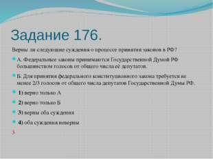 Задание 176. Верны ли следующие суждения о процессе принятия законов в РФ? А.