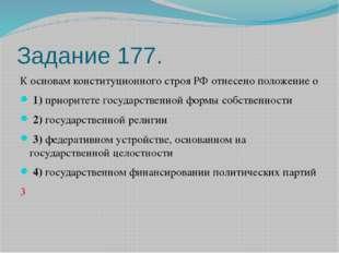 Задание 177. К основам конституционного строя РФ отнесено положение о 1)при