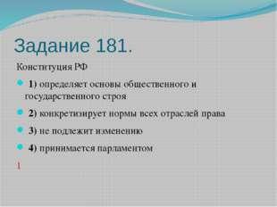 Задание 181. Конституция РФ 1)определяет основы общественного и государстве