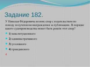 Задание 182. У Николая Фёдоровича возник спор с издательством по поводу получ