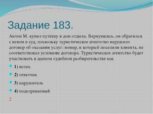 Задание 183. Антон М. купил путёвку в дом отдыха. Вернувшись, он обратился с