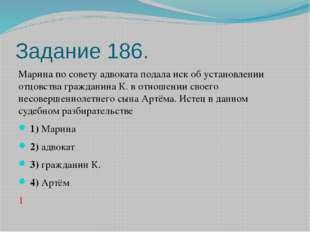 Задание 186. Марина по совету адвоката подала иск об установлении отцовства г