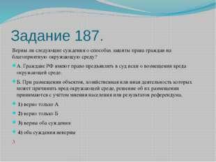 Задание 187. Верны ли следующие суждения о способах защиты права граждан на б