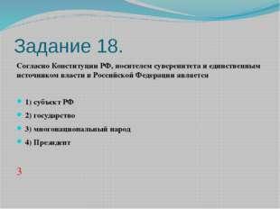 Задание 18. Согласно Конституции РФ, носителем суверенитета и единственным ис