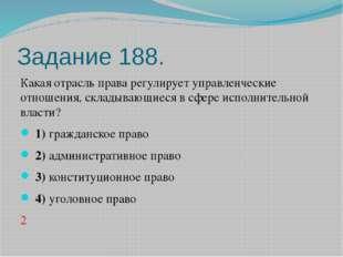 Задание 188. Какая отрасль права регулирует управленческие отношения, складыв