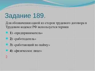 Задание 189. Для обозначения одной из сторон трудового договора в Трудовом ко