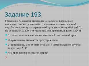 Задание 193. Гражданин А. дважды вызывался на заседания призывной комиссии, р