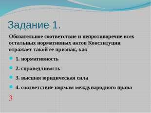 Задание 1. Обязательное соответствие и непротиворечие всех остальных норматив