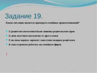 Задание 19. Какая ситуация является примером семейных правоотношений?  1)р