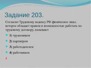 Задание 203. Согласно Трудовому кодексу РФ физическое лицо, которое обладает