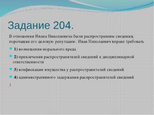 Задание 204. В отношении Ивана Николаевича были распространены сведения, поро