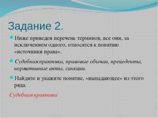 Задание 2. Ниже приведен перечень терминов, все они, за исключением одного, о