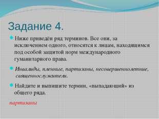Задание 4. Ниже приведён ряд терминов. Все они, за исключением одного, относя