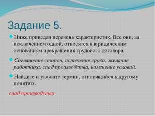 Задание 5. Ниже приведен перечень характеристик. Все они, за исключением одно