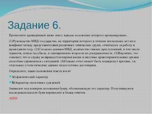 Задание 6. Прочитайте приведённый ниже текст, каждое положение которого прону