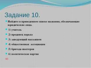 Задание 10. Найдите в приведенном списке названия, обозначающие юридические л