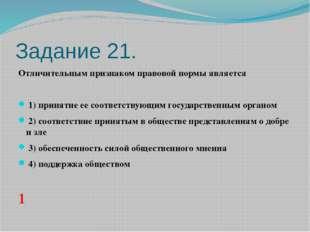 Задание 21. Отличительным признаком правовой нормы является  1)принятие е