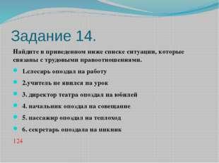 Задание 14. Найдите в приведенном ниже списке ситуации, которые связаны с тру