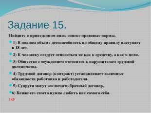 Задание 15. Найдите в приведенном ниже списке правовые нормы. 1)В полном об
