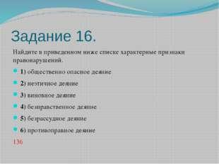 Задание 16. Найдите в приведенном ниже спискехарактерные признаки правонаруш
