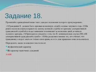 Задание 18. Прочитайте приведённый ниже текст, каждое положение которого прон