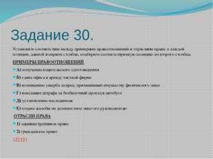 Задание 30. Установите соответствие между примерами правоотношений и отраслям