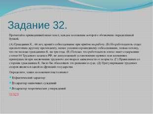Задание 32. Прочитайте приведённый ниже текст, каждое положение которого обоз