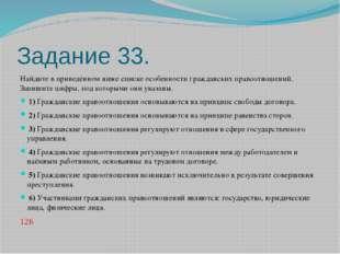 Задание 33. Найдите в приведённом ниже списке особенности гражданских правоот