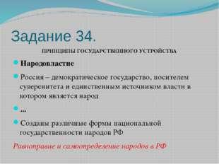 Задание 34. ПРИНЦИПЫ ГОСУДАРСТВЕННОГО УСТРОЙСТВА Народовластие Россия–демок