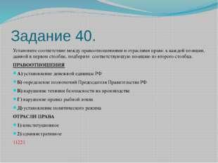 Задание 40. Установите соответствие между правоотношениями и отраслями права: