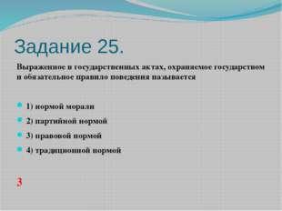 Задание 25. Выраженное в государственных актах, охраняемое государством и обя