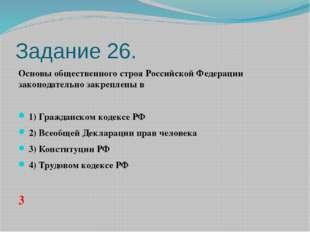 Задание 26. Основы общественного строя Российской Федерации законодательно за