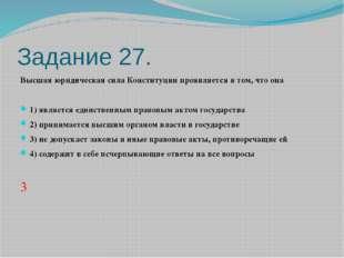 Задание 27. Высшая юридическая сила Конституции проявляется в том, что она