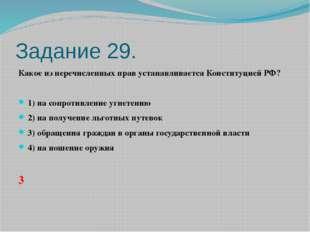 Задание 29. Какое из перечисленных прав устанавливается Конституцией РФ?