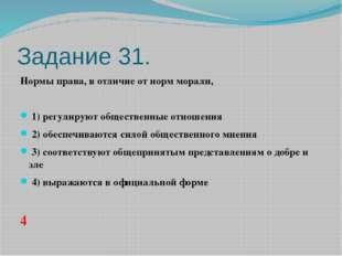 Задание 31. Нормы права, в отличие от норм морали,  1)регулируют обществе