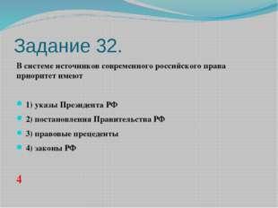 Задание 32. В системе источников современного российского права приоритет име