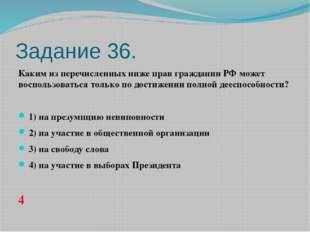 Задание 36. Каким из перечисленных ниже прав гражданин РФ может воспользовать