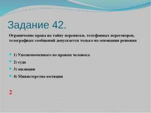 Задание 42. Ограничение права на тайну переписки, телефонных переговоров, тел