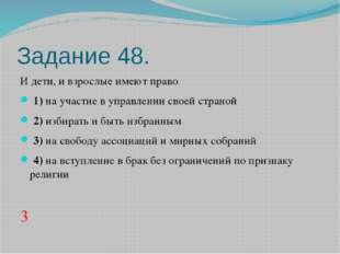 Задание 48. И дети, и взрослые имеют право 1)на участие в управлении своей