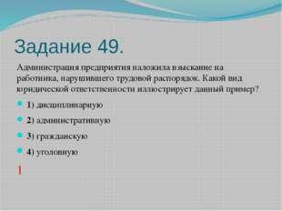 Задание 49. Администрация предприятия наложила взыскание на работника, наруши