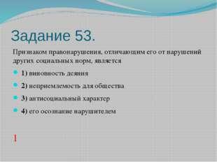 Задание 53. Признаком правонарушения, отличающим его от нарушений других соци