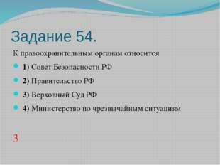 Задание 54. К правоохранительным органам относится 1)Совет Безопасности Р
