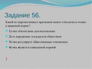 Задание 56. Какой из перечисленных признаков может относиться только к правов