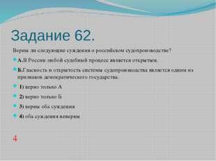 Задание 62. Верны ли следующие суждения о российском судопроизводстве? А.В Ро