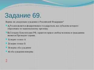 Задание 69. Верны ли следующие суждения о Российской Федерации? А.Россия явля