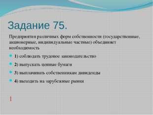 Задание 75. Предприятия различных форм собственности (государственные, акцион